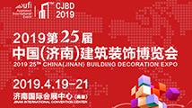 2019第25届中国(济南)国际建筑装饰博览会