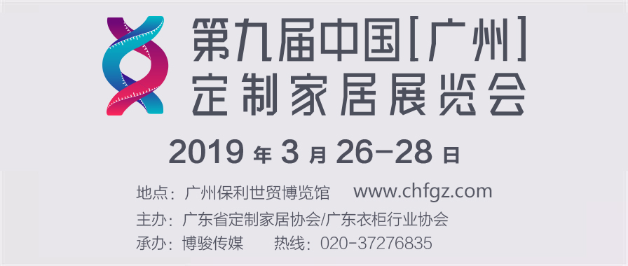 第九届中国(广州)定制家居展览会