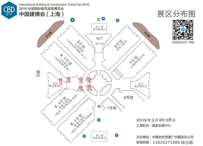 2019中国国际建筑贸易博览会——中国建博会(上海)