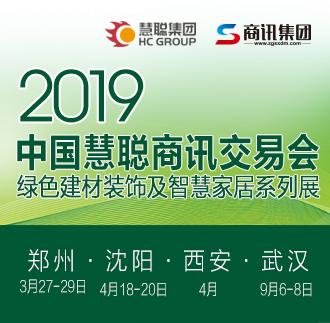 2019中国慧聪商讯交易会