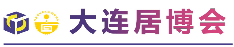 第24届中国国际家具暨木工机械(大连)展览会
