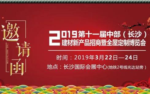 第11届2019中部(长沙)建材新产品招商暨全屋定制博览会即将开幕
