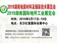2019湖南地面材料及铺装技术展览会