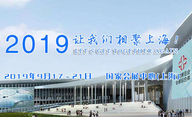 2019中国(上海)国际地面材料展览会