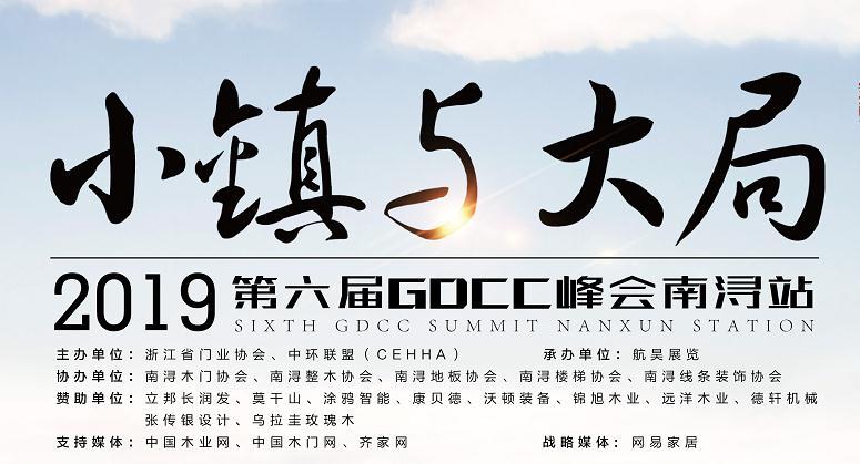 2019第六届中国门业定制家居及设计GDCC峰会南浔站