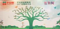 平安树2017品牌服务发展研讨会