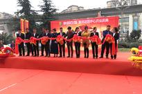 红遍全球 健康环保为全家!热烈祝贺德国百强重庆运营中心盛大开业