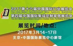 展位号W1-29C,中国木业网在2017国际门业展会恭候大驾!