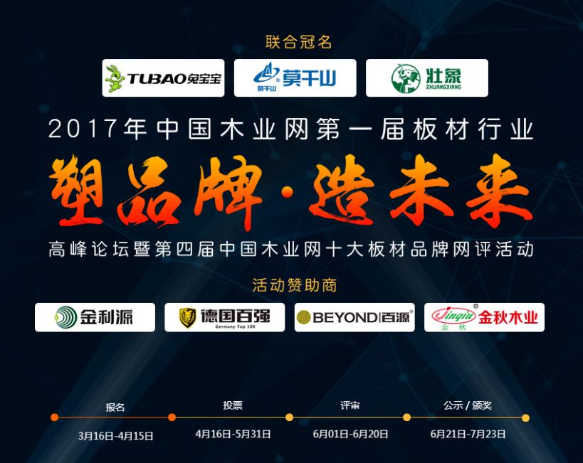 2017中国板材十大品牌网评活动全新变革,震撼来袭!