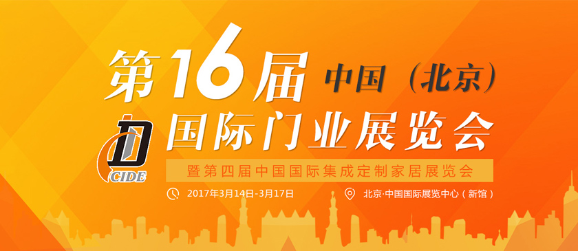 【专题】北京国际门业展览会隆重开幕!