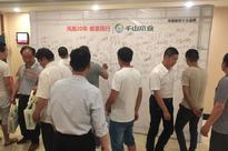 风雨20年 感恩同行—2017千山木业全国答谢会(临沂站)