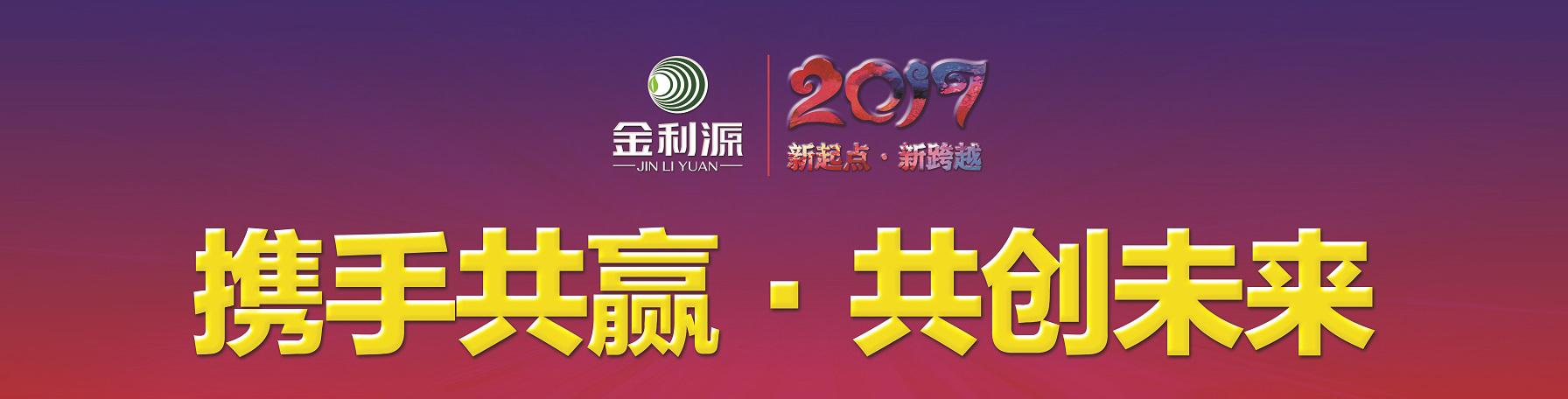 2017金利源健康明仕亚洲手机版华东/华北经销商招商大会
