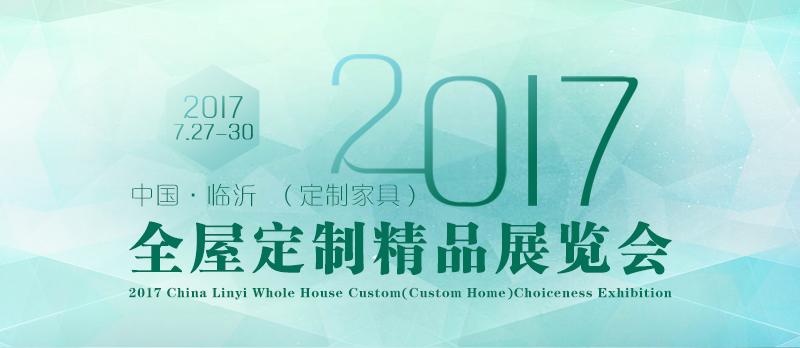 【专题】2017中国·临沂全屋定制(定制家居)精品展览会