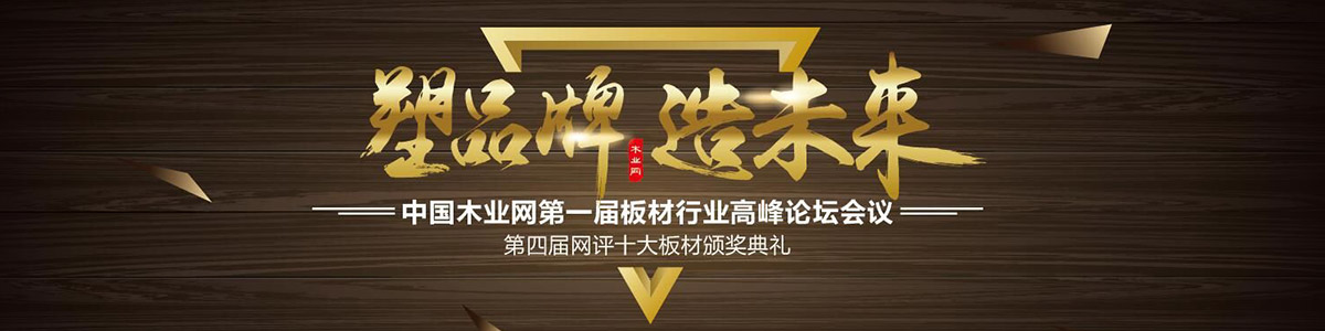 """中国木业网第一届""""塑品牌 造未来""""高峰论坛暨第四届网评十大板材品牌颁奖典礼"""