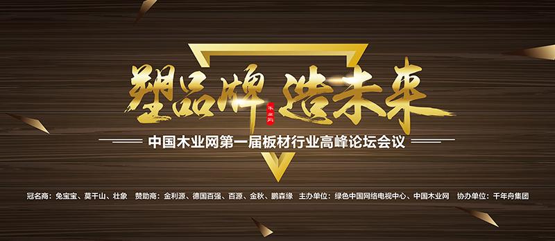 【专题】2017中国木业网十大板材颁奖典礼举行!