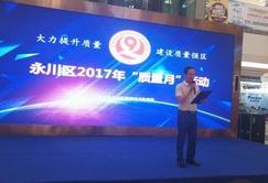 """重庆永川区家具建材行业给力第40个""""质量月"""""""
