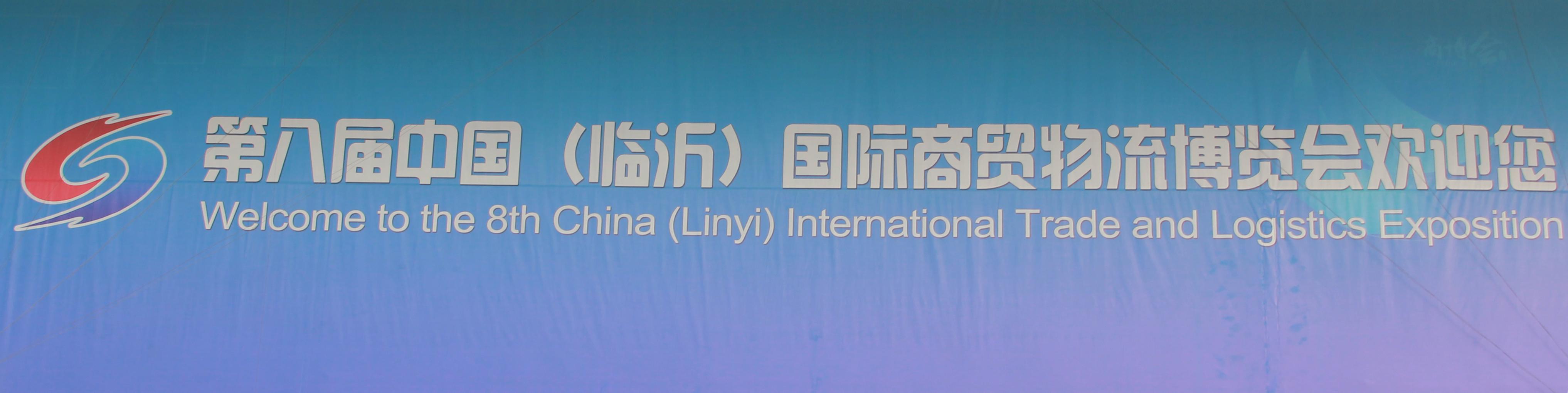 第八届中国临沂国际木业博览会