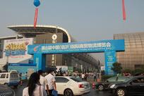 第八届中国临沂国际尊宝娱乐博览会