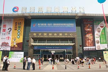 第八届中国临沂国际木业博览会盛大开幕!