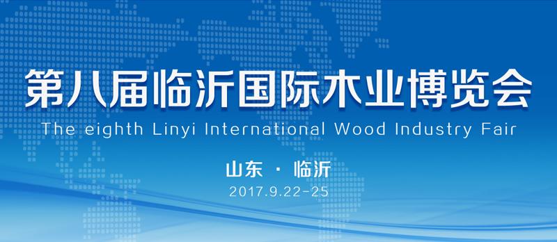 【专题】第八届临沂国际木业博览会