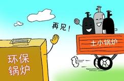 板材厂停工,锅炉取缔,文安县环保之战初见成效!