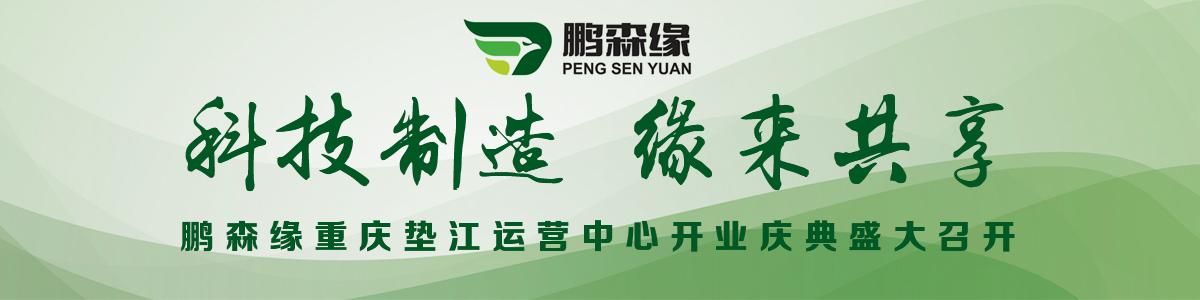 科技制造,缘来共享!热烈祝贺鹏森缘重庆垫江运营中心盛大开业!