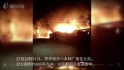 <font color=#FF0000>黑龙江</font>一木材厂发生火灾