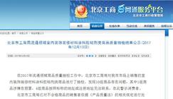 北京市工商局:10组装修材料胶粘剂类商品存在问题
