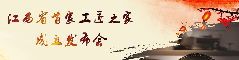 久木尊宝娱乐·江西省首届工匠之家成立发布会