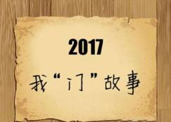 """2017<font color=#FF0000>木门行业</font>洗牌""""故事"""""""
