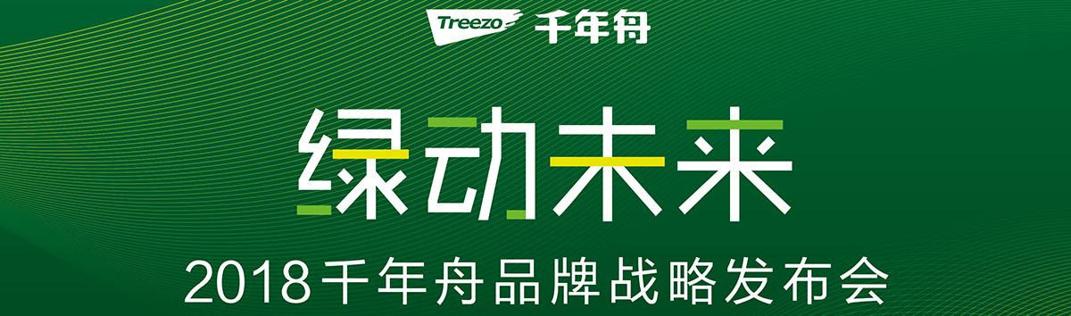 绿动未来•2018千年舟绿色健康家品牌战略发布会