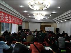 四川省东坡区建材和木材加工业安全生产管理<font color=#FF0000>培训</font>班开班