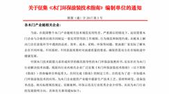 《木门环保涂装技术指南》将在3月22日于上海首发