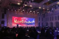 健康·环保·幸福2018暨金利源建材集团迎新春联谊会