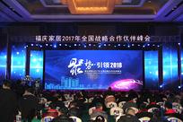 聚势·引领2018 福庆家居2017年全国战略合作伙伴峰会暨表彰大会