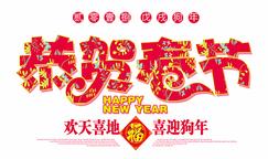 中国新葡萄京娱乐场网址网2018春节放假通知