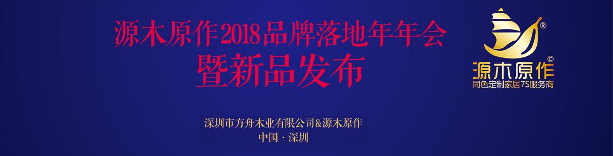 源木原作2018永乐娱乐在线落地年年会暨新品发布