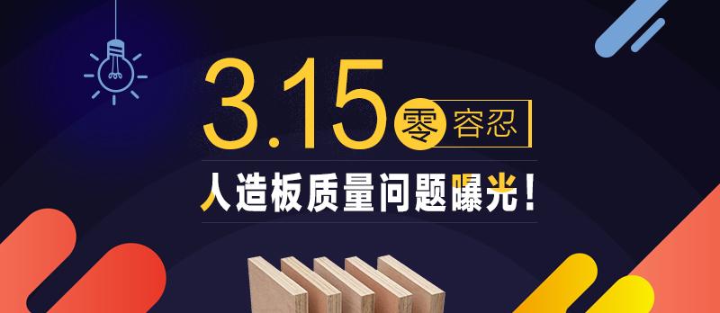 """【專題】3·15""""零容忍"""" 人造板質量問題曝光!"""