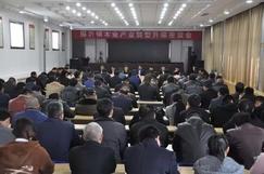 探沂镇召开木业产业转型升级座谈会