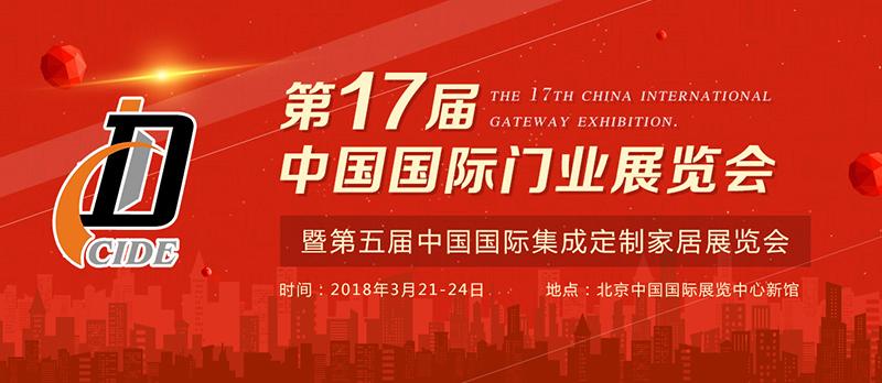 【专题】2018第十七届中国(北京)国际门业展览会