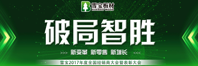 破局智胜•创赢未来 雪宝2017年度全国经销商年会暨表彰大会