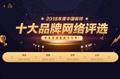 2018中国板材十大品牌网评活动报名通道即将开启!这一刻,让您久等了!