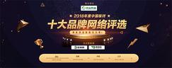 2018中国板材十大品牌网络评选今日报名正式启动!