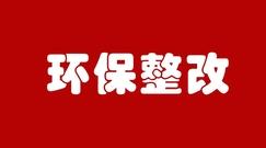 继廊坊、临沂之后,宿迁板材行业迎来<font color=#FF0000>环保</font>整改!