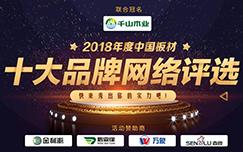 精英召集令 有胆你就来!—2018中国木业网十大板材评选报名火热进行中!
