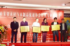 山东省新葡萄京娱乐场手机版与木制品流通协会红木专业委员会成立大会在济举行