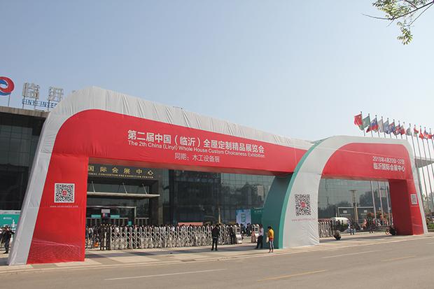 第二届中国(临沂)全屋定制精品展览会盛大开幕!