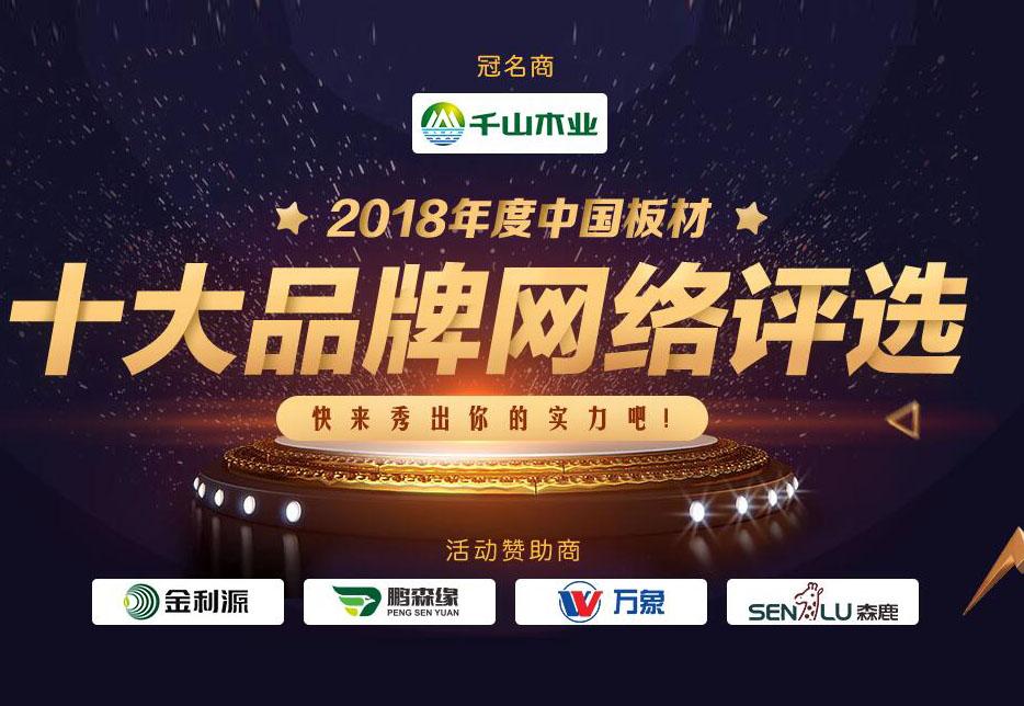 竞争激烈  2018板材十大永乐娱乐在线网评投票火热进行中!!