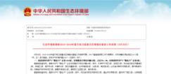 京津冀8家<font color=#FF0000>木制品加工企业</font>因环保不过关被曝光