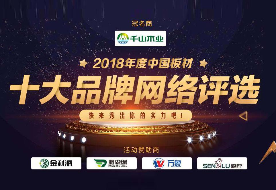 2018中国板材十大品牌网络评选结果公布!